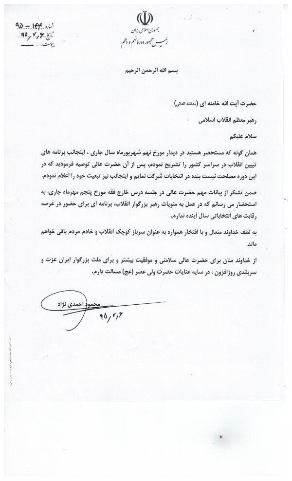 Imam Chamene'is Rat an Ahmadinedschad zur Kandidatur